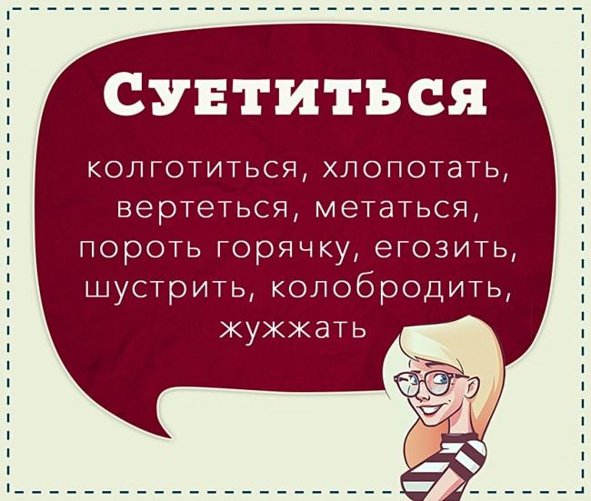 Sinonimyi-razgovornyih-slov-Suetitsya
