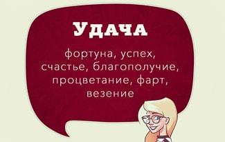 Улучшаем речь: синонимы разговорных слов