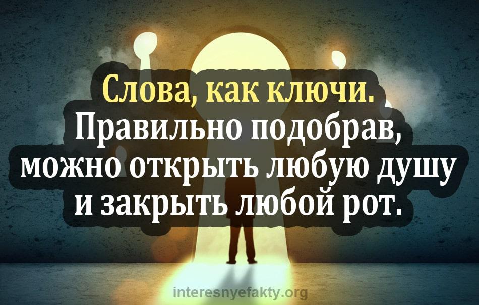 Slova-kak-klyuchi-Kak-razbiratsya-v-lyudyah