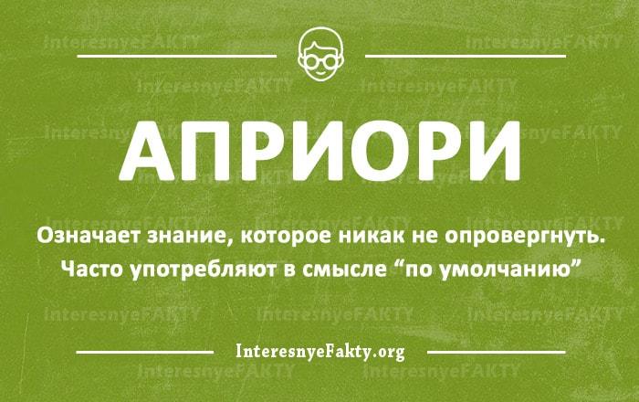 Slova-kotoryie-chasto-ispolzuyutsya-ne-po-naznacheniyu-1