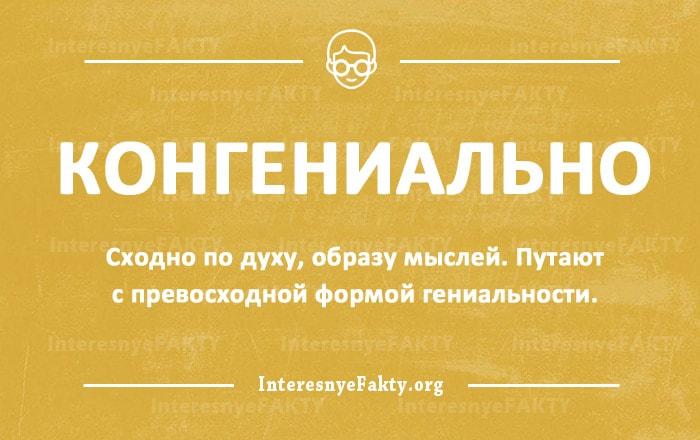 Slova-kotoryie-chasto-ispolzuyutsya-ne-po-naznacheniyu-3