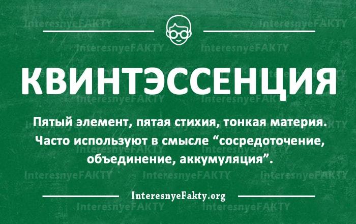 Slova-kotoryie-chasto-ispolzuyutsya-ne-po-naznacheniyu-4