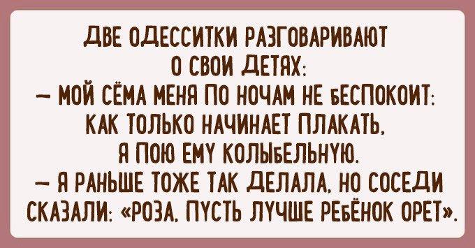 Smeshnyie-odesskie-anekdotyi-5