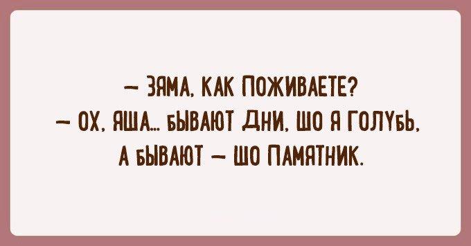 Smeshnyie-odesskie-anekdotyi-7