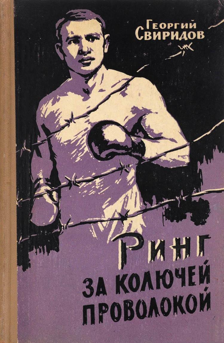 Sovetskij-bokser-zaklyuchennyj-v-konczlagere-1
