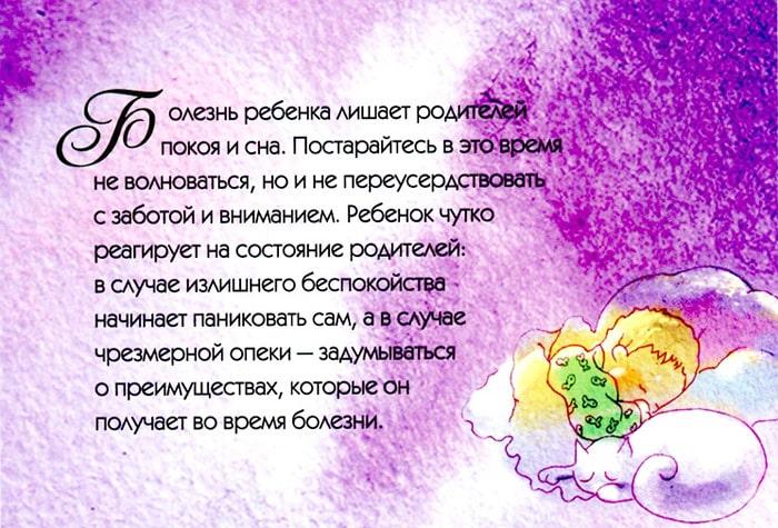 Sovetyi-roditelyam-1