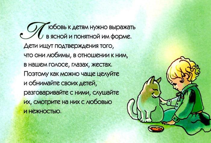Sovetyi-roditelyam-10