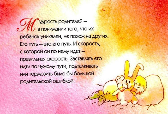 Sovetyi-roditelyam-11