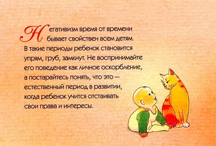 Sovetyi-roditelyam-12