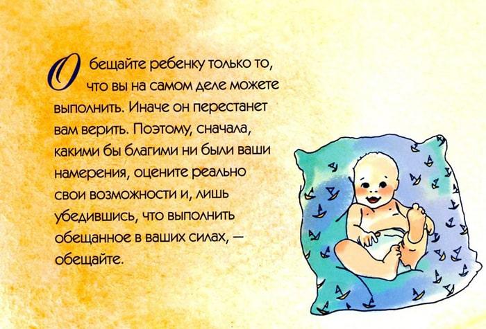 Sovetyi-roditelyam-13