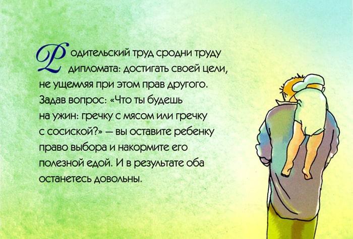 Sovetyi-roditelyam-15