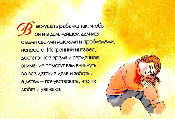 Sovetyi-roditelyam-2