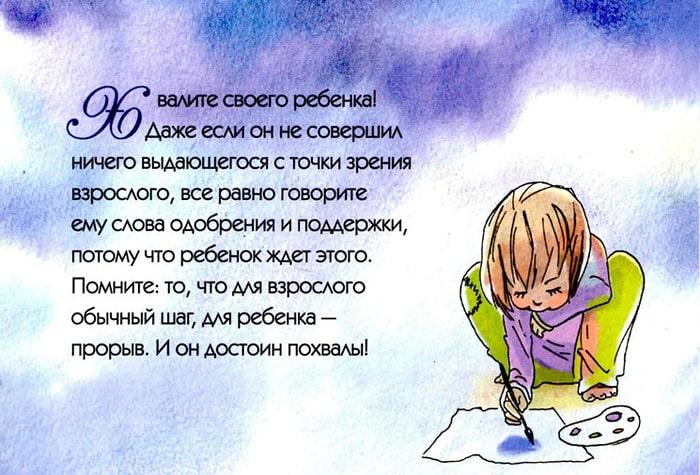 Sovetyi-roditelyam-20