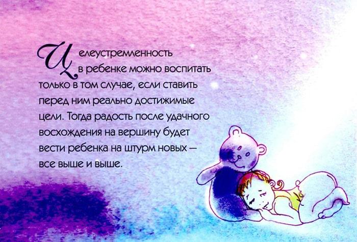 Sovetyi-roditelyam-21