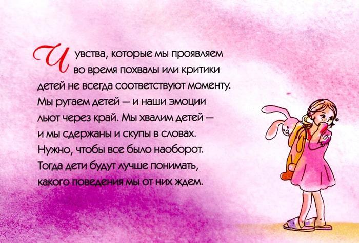 Sovetyi-roditelyam-22