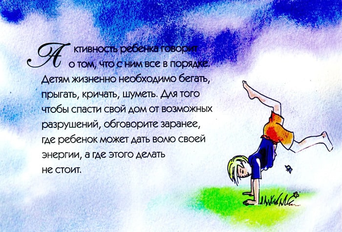 Sovetyi-roditelyam-28