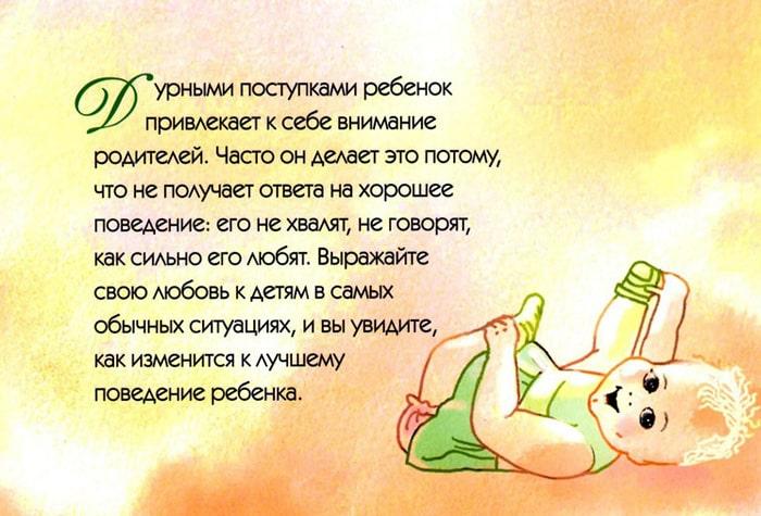 Sovetyi-roditelyam-4