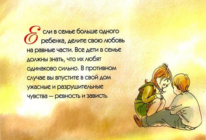 Sovetyi-roditelyam-5