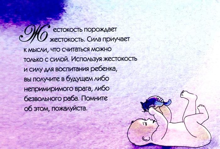 Sovetyi-roditelyam-6