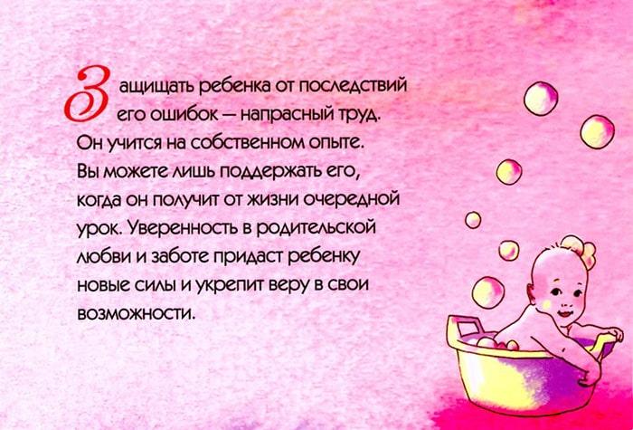 Sovetyi-roditelyam-7