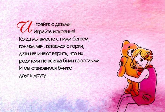 Sovetyi-roditelyam-8