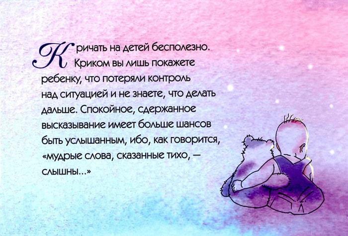 Sovetyi-roditelyam-9