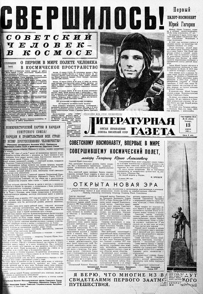Statya-iz-Literaturnoy-gazetyi-o-polyote-v-kosmos-YU.Gagarina