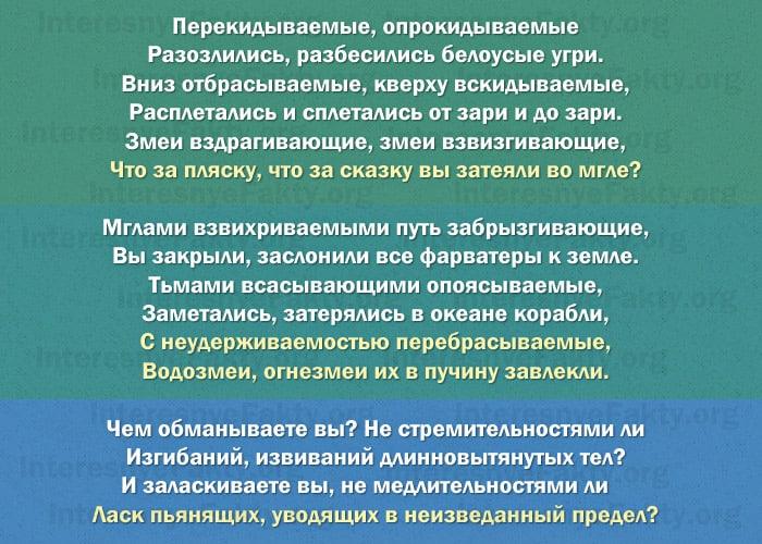 Stih-dlya-razvitiya-diktsii