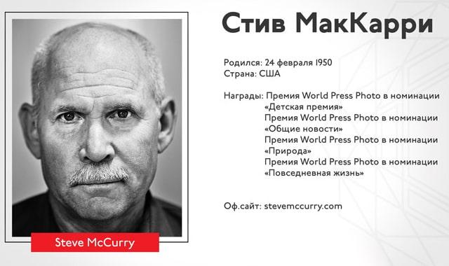 Stiv-MakKarri-luchshie-fotografyi