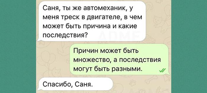 Surovaya-muzhskaya-druzhba-v-11-SMS-3