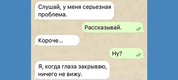 Surovaya-muzhskaya-druzhba-v-11-SMS-6