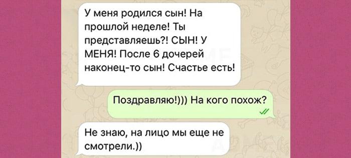 Surovaya-muzhskaya-druzhba-v-11-SMS-9