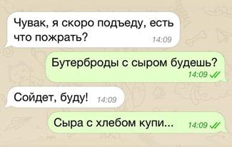 Суровая мужская дружба в 11 СМС