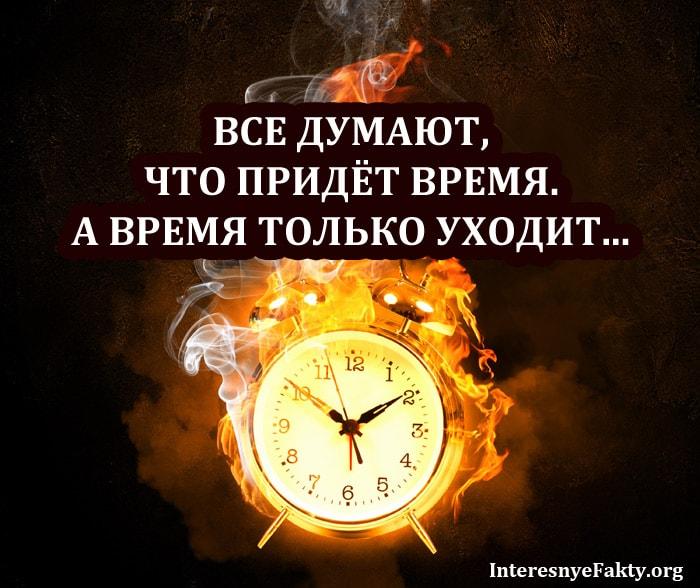 Все думают, что придёт время, а время только уходит