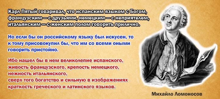TSitata-Lomonosova