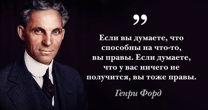 TSitatyi-Forda-na-interesnyefakty.org