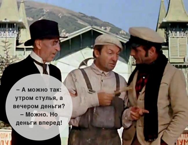 TSitatyi-iz-sovetskih-filmov-12-stulev