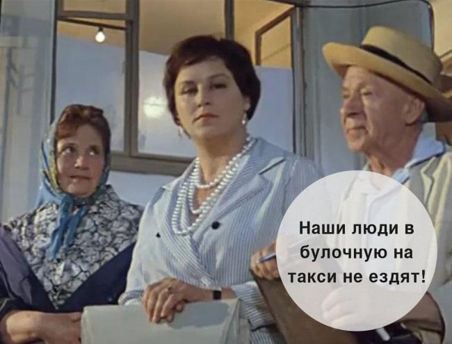 TSitatyi-iz-sovetskih-filmov-Brilliantovaya-ruka--1