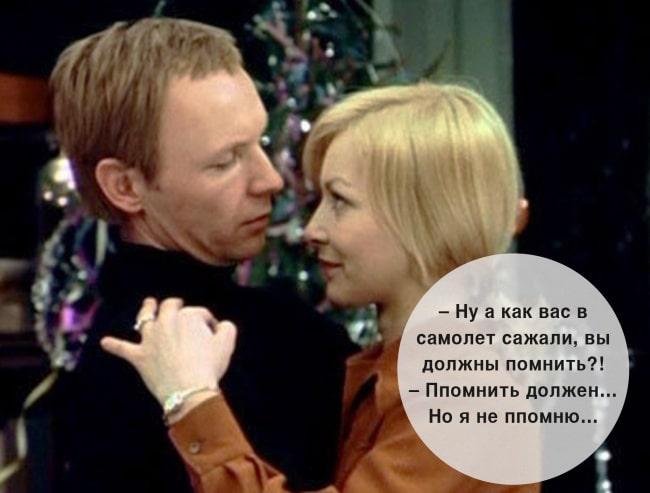 TSitatyi-iz-sovetskih-filmov-Ironiya-sudbyi-ili-S-legkim-parom-1