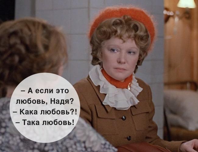 TSitatyi-iz-sovetskih-filmov-Lyubov-i-golubi