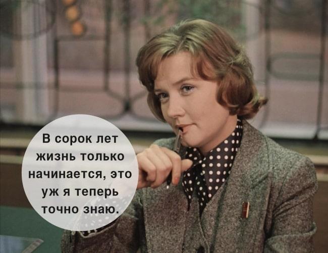 TSitatyi-iz-sovetskih-filmov-Moskva-slezam-ne-verit