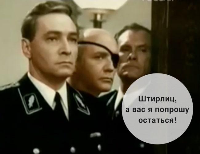 TSitatyi-iz-sovetskih-filmov-Semnadtsat-mgnoveniy-vesnyi