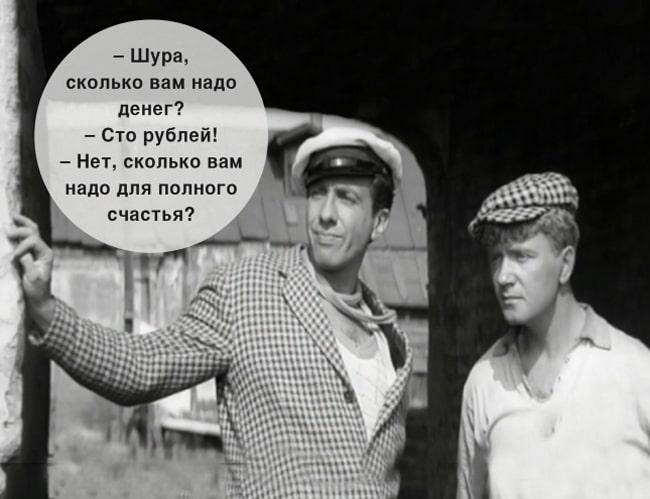 TSitatyi-iz-sovetskih-filmov-Zolotoy-telenok