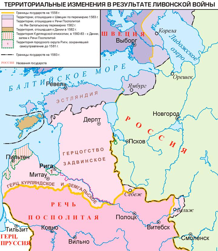 Territorialnyie-izmeneniya-v-rezultate-Livonskoy-voynyi