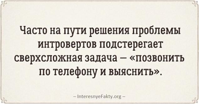 Tipichnyie-problemyi-introverta-14