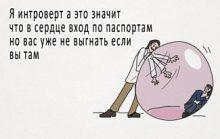 15 искрометных открыток о типичных проблемах интровертов