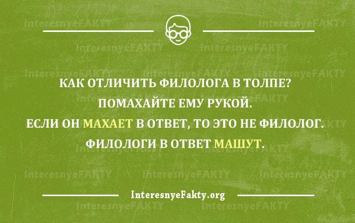 Tonkiy-YUmor-Filologi-SHutyat-1
