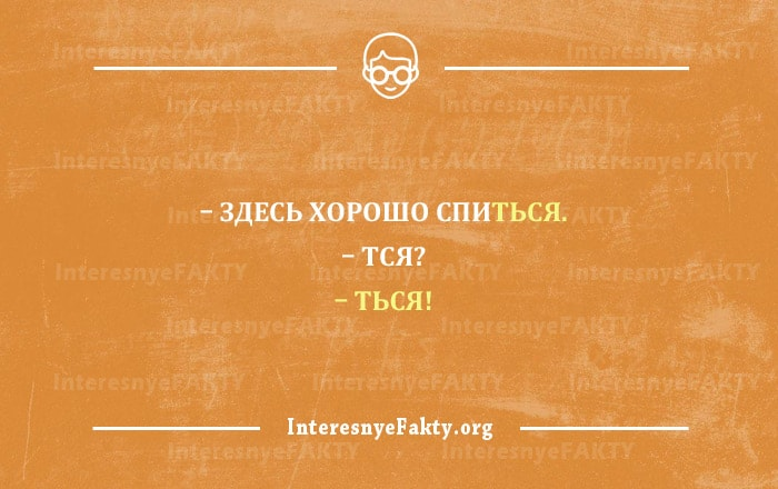 Tonkiy-YUmor-Filologi-SHutyat-14