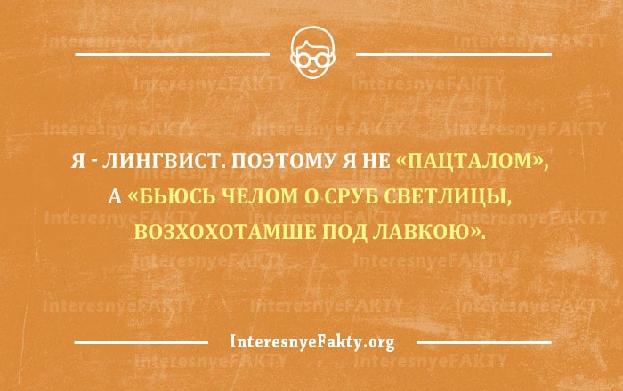 Tonkiy-YUmor-Filologi-SHutyat-2