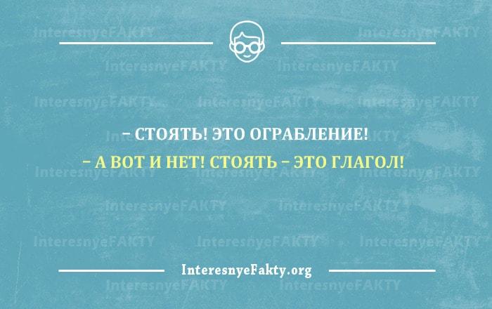 Tonkiy-YUmor-Filologi-SHutyat-8